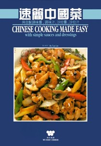 Chinese Cooking Made Easy: With Simple Sauces and Dressings