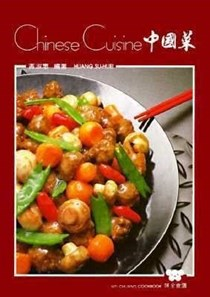 Chinese Cuisine (Wei-Chuan's Cookbook series)