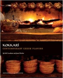 Kokkari: Contemporary Greek Flavors