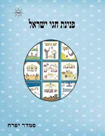 Pearl of the Jewish Holidays (Hebrew Edition)